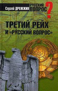 Сергей Дрожжин -Третий рейх и «русский вопрос»