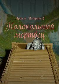 Артем Патрикеев -Колокольный мертвец