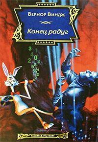 Вернор Виндж -Конец радуг