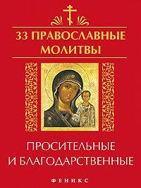Елена Елецкая - 33 православные молитвы просительные и благодарственные