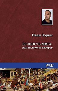 Иван Васильевич Зорин -Вечность мига: роман двухсот авторов
