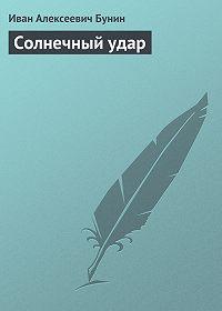 Иван Бунин -Солнечный удар