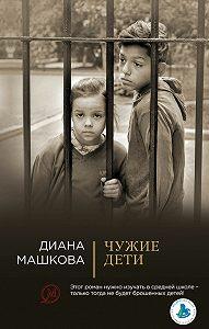Диана Владимировна Машкова -Чужие дети