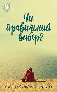 Ольга Сокол-Торська -Чи правильний вибір?