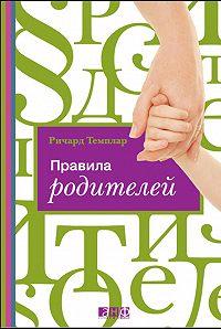 Ричард Темплар -Правила родителей