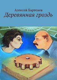 Алексей Бартенев -Деревянная гроздь