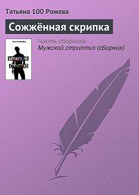 Татьяна 100 Рожева -Сожжённая скрипка