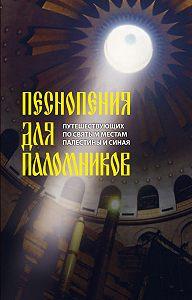 И. Быкова -Песнопения для паломников, путешествующих по святым местам Палестины и Синая