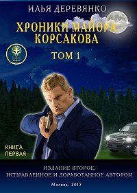Илья Деревянко -Хроники майора Корсакова. Том 1. Книга первая