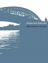 Алексей Алёхин - Временное место