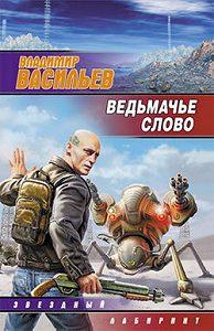 Владимир Васильев - Ведьмачье слово (сборник)