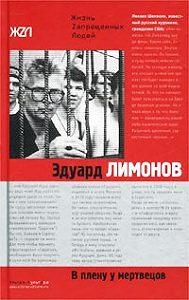 Эдуард Лимонов -В плену у мертвецов