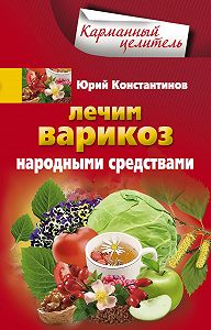 Юрий Константинов -Лечим варикоз народными средствами