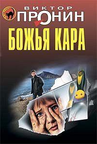 Виктор Пронин - Божья кара