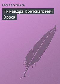 Елена Арсеньева -Тимандра Критская: меч Эроса