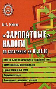 Марина Анатольевна Губарец -«Зарплатные» налоги