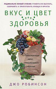 Джо Робинсон - Вкус и цвет здоровья. Недостоющее звено оптимального рациона