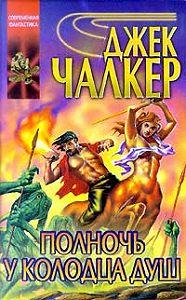 Джек Чалкер -Полночь у Колодца Душ