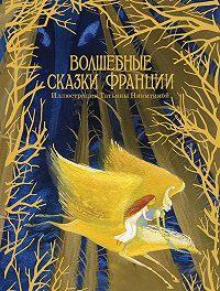О. Степкина -Волшебные сказки Франции