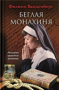 Филипп Ванденберг -Беглая монахиня