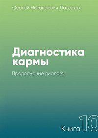 Сергей Лазарев -Диагностика кармы. Книга 10. Продолжение диалога
