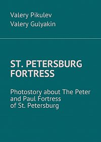 Valery Pikulev -St. Petersburg Fortress. Photostory about The Peter and Paul Fortress of St. Petersburg