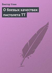 Виктор Улин -О боевых качествах пистолета ТТ