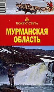 Юлия Андреевна Кушель -Мурманская область