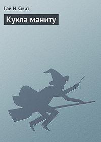 Гай Н. Смит -Кукла маниту
