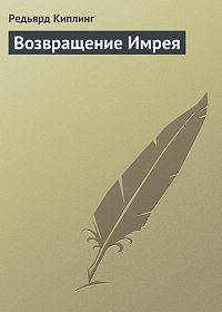 Редьярд Киплинг -Возвращение Имрея