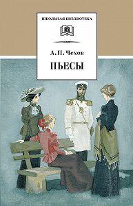 Антон Чехов -Пьесы