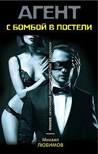 Михаил Петрович Любимов -С бомбой в постели