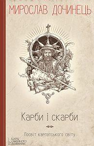 Мирослав Иванович Дочинец -Карби і скарби. Посвіт карпатського світу