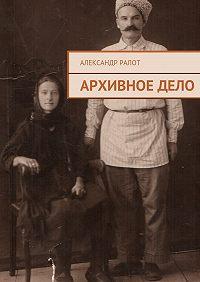 Александр Ралот -Архивноедело