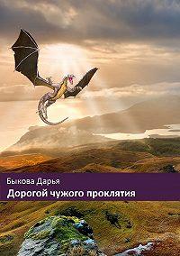 Дарья Быкова -Дорогой чужого проклятия