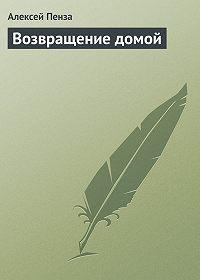 Алексей Пенза -Возвращение домой