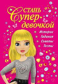 В. Г. Дмитриева -Стань супердевочкой