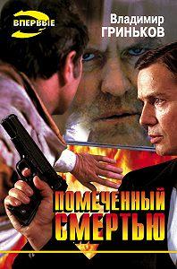 Владимир Гриньков -Помеченный смертью