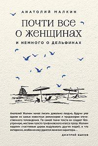 Анатолий Малкин -Почти все о женщинах и немного о дельфинах (сборник)