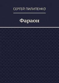 Сергей Пилипенко -Фараон