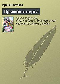 Ирина Щеглова - Прыжок с пирса