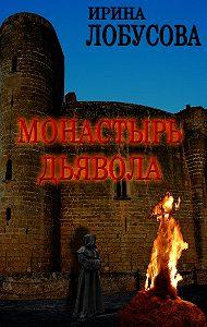 Ирина Лобусова - Монастырь дьявола
