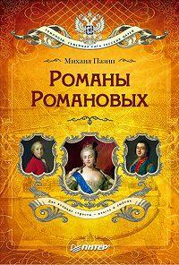 Михаил Пазин - Романы Романовых