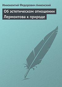 Иннокентий Анненский -Об эстетическом отношении Лермонтова к природе