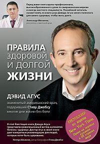 Дэвид Агус - Правила здоровой и долгой жизни