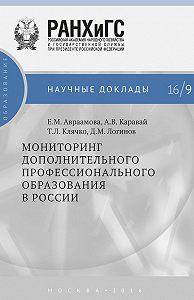 Елена Авраамова -Мониторинг дополнительного профессионального образования в России