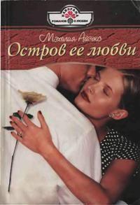 Мэхелия Айзекс -Остров ее любви
