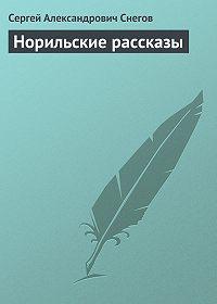 Сергей Снегов -Норильские рассказы