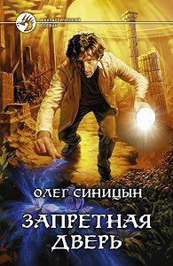Олег Синицын -Запретная дверь
