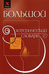 Михаил Бубличенко -Большой эзотерический словарь